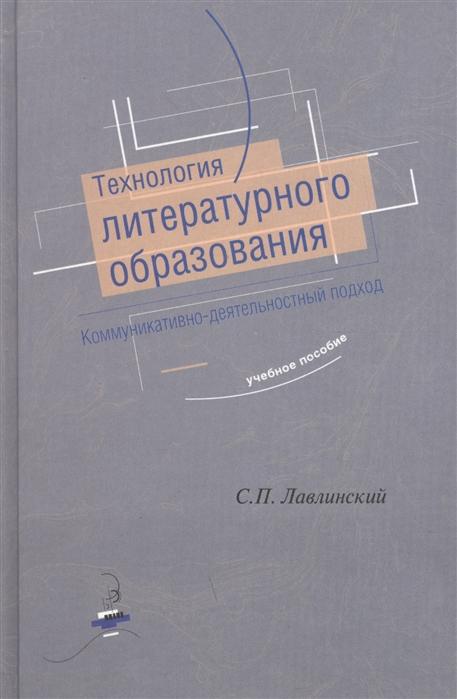 Лавлинский С. Технология литературного образования Уч пос цена