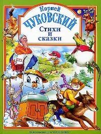 цена на Чуковский К. Чуковский Стихи и сказки