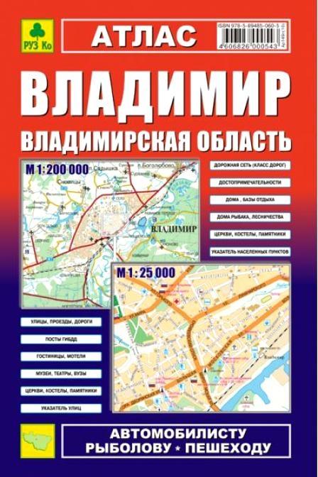 Сермягина Т. (ред.) Атлас Владимир Владимирская обл