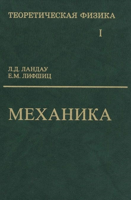 Ландау Л. Лифшиц Е. Теоретическая физика Т 1 10тт Механика николай егорович жуковский теоретическая механика в 2 т том 1 учебник для вузов
