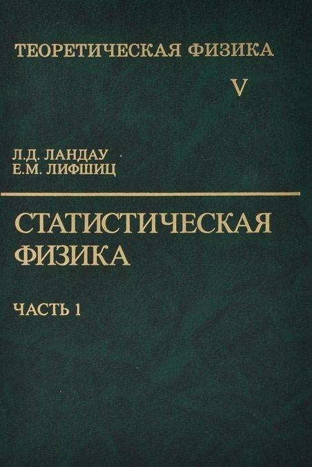 Ландау Л. Лифшиц Е. Теоретическая физика Т 5 10тт Статистическая физика цена