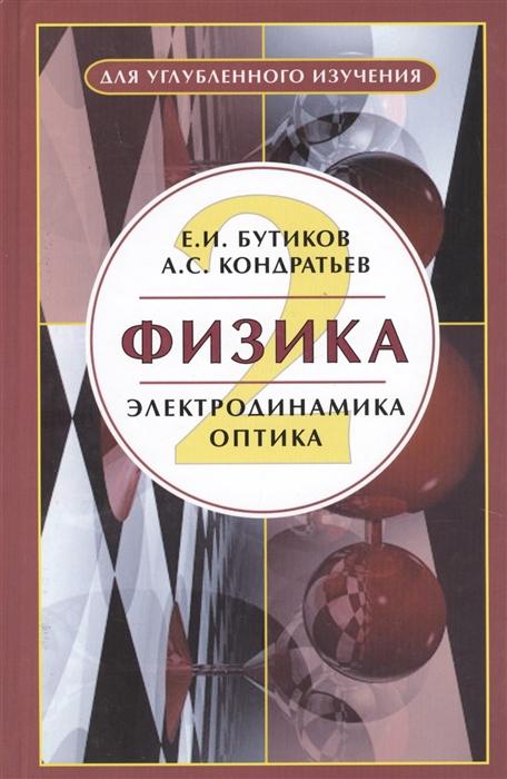 Бутиков Е., Кондратьев Е. Физика Кн 2 Электродинамика Оптика цены онлайн
