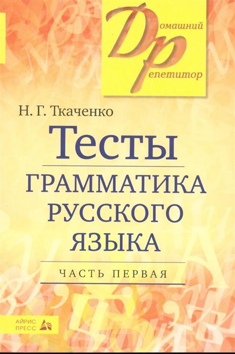 Ткаченко Н. Тесты по грамматике рус языка ч 1