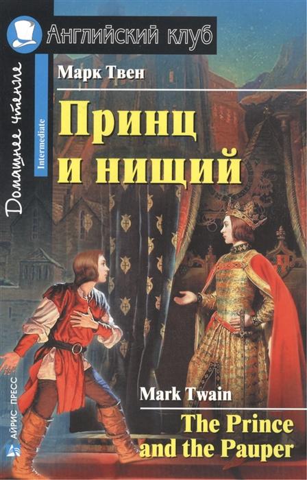 Твен М. Принц и нищий Дом чтение принц и нищий твен м