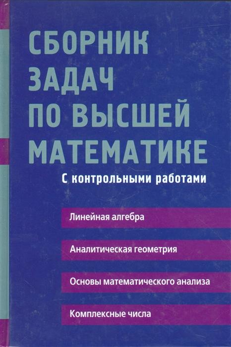 Лунгу К., Письменный Д. и др. Сборник задач по высшей математике 1 курс письменный д конспект лекций по высшей математике ч 2