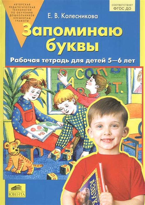 цены Колесникова Е. Запоминаю буквы Рабочая тетрадь для детей 5-6 лет