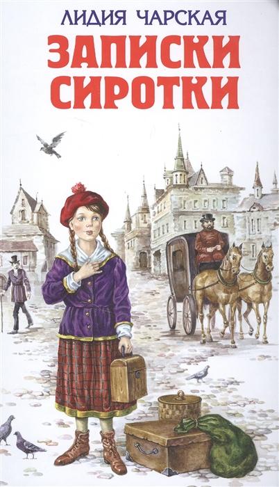 Чарская Л. Записки сиротки