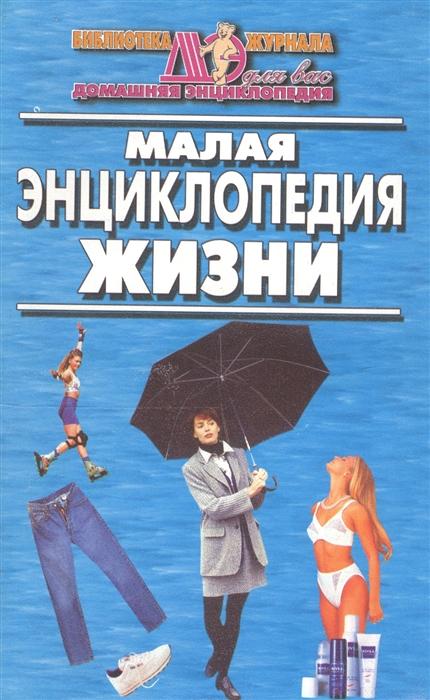 Малая энциклопедия жизни малая энциклопедия жизни