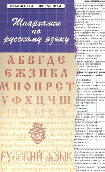 цена на Проценко Б. Шпаргалка по русскому языку