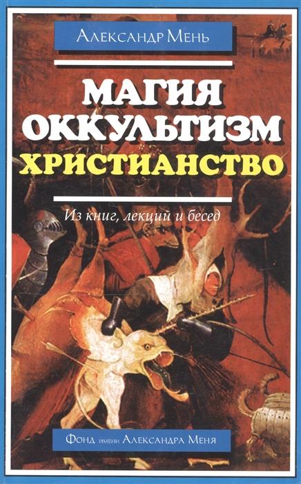 Магия Оккультизм Христианство. «Читай-город»