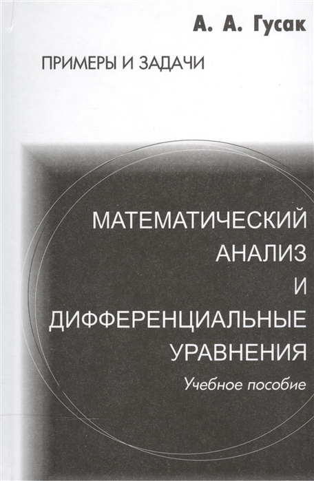 Фото - Гусак А. Математический анализ и дифференциальные уравнения у а алексеева математический анализ