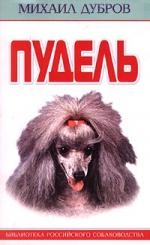 Дубров М. Пудель