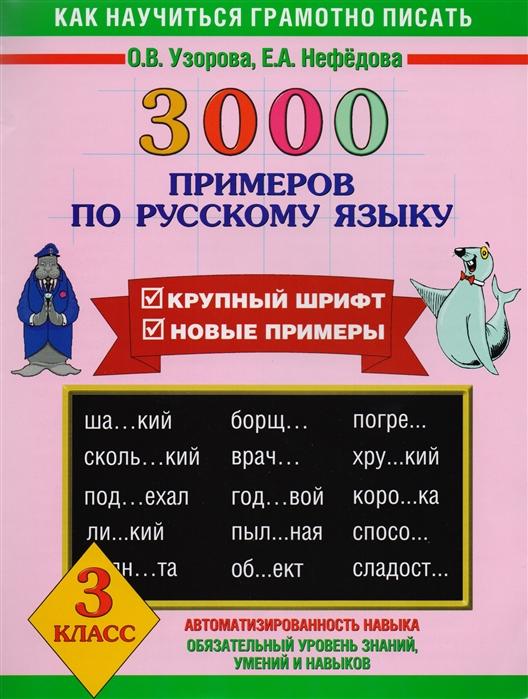 3000 примеров по русскому языку 3 кл