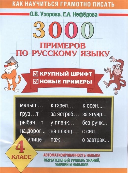 Узорова О., Нефедова Е. 3000 примеров по русскому языку 4 кл узорова о нефедова е 3000 примеров по математике 3 кл