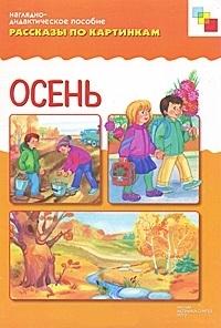 Дорофеева А., (гл.ред.) Рассказы по картинкам Осень фгос рассказы по картинкам осень