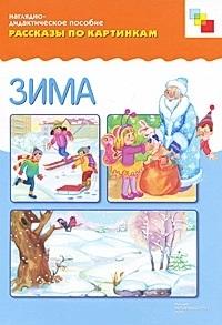 Дорофеева А. (ред.) Рассказы по картинкам Зима цена