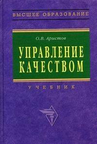 Аристов О. Управление качеством Аристов цена 2017