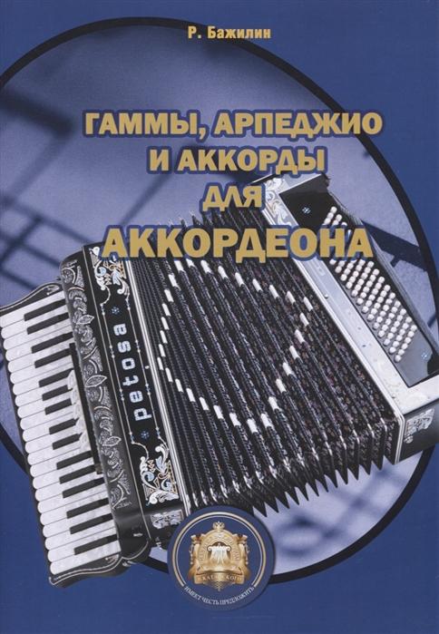 Бажилин Р. Гаммы арпеджио и аккорды для готово-выборного аккордеона бажилин р за праздничным столом 4 для аккордеона и баяна выпуск 4
