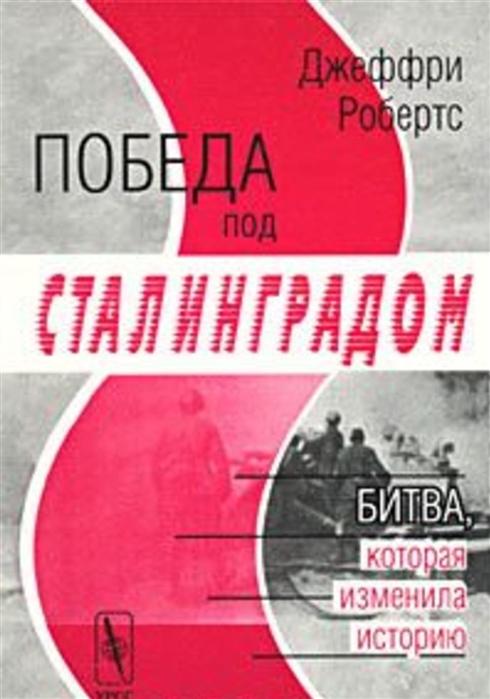 купить Робертс Д. Победа под Сталинградом Битва которая изменила историю по цене 349 рублей