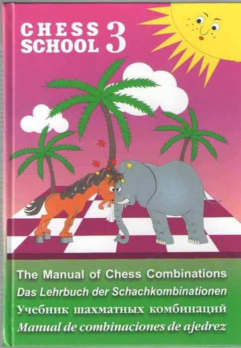 Мазья А. Учебник шахматных комбинаций