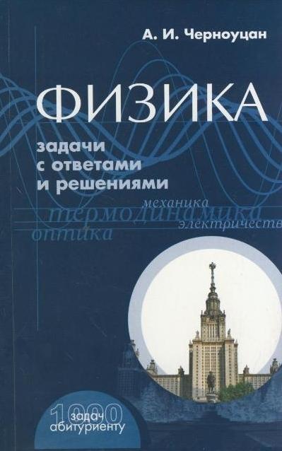 Черноуцан А. Физика Задачи с ответами и решениями