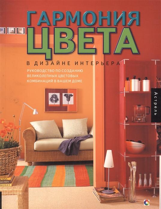Джилл М. Гармония цвета в дизайне интерьера