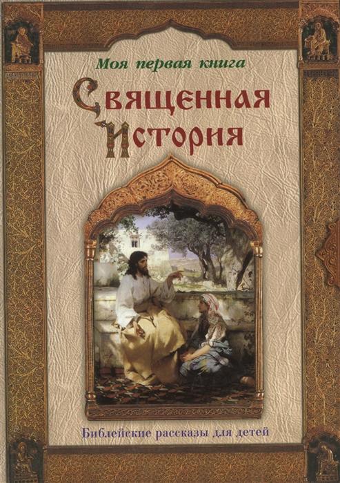 Священная история Библейские рассказы для детей