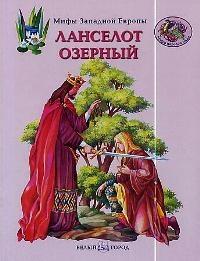 Купить Ланселот Озерный, Белый город, Фольклор для детей