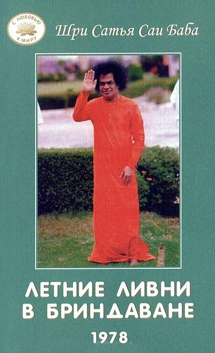 сатья саи баба летние ливни в бриндаване 1972 Шри Сатья Саи Баба. Летние ливни в Бриндаване 1978
