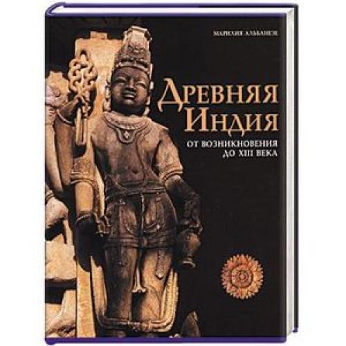 Альбанезе М. Альбом Древняя Индия От возникновения до 13 века цены