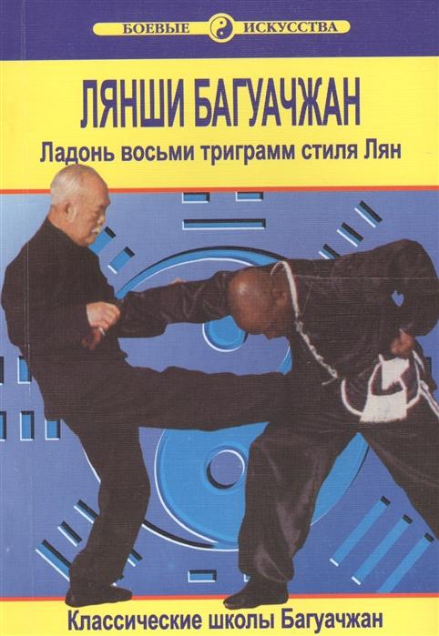 Лянши Багуачжан Ладонь восьми триграмм стиля Лян
