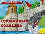 Андерсен Г.Х. Оловянный солдатик