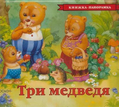 все цены на Шваров В. (худ.) Три медведя онлайн