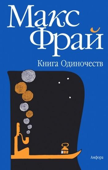 Фрай М. Книга одиночеств Фрай