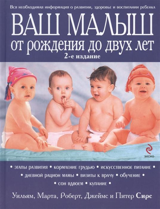 Сирс У., Сирс М. Ваш малыш от рождения до двух лет ваш малыш от рождения до двух лет