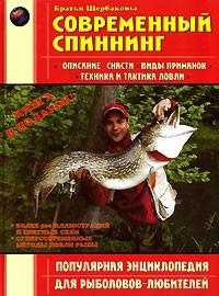 Щербаков В., Щербаков Д. Современный спиннинг спиннинг blind casting jerk