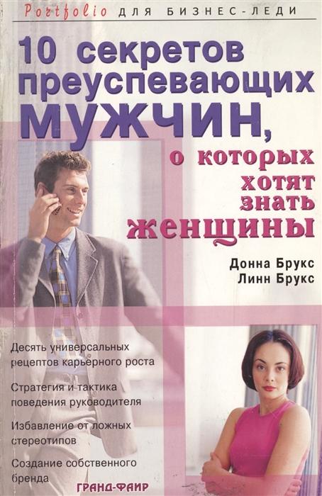 Брукс Д., Брукс Л. 10 секретов преуспевающих мужчин о которых хотят знать женщины брукс д ночные сумасбродства