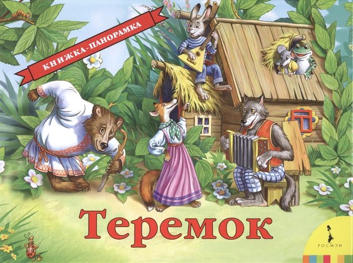 Чекмарев П. (худ.) Теремок сазонова м худ теремок