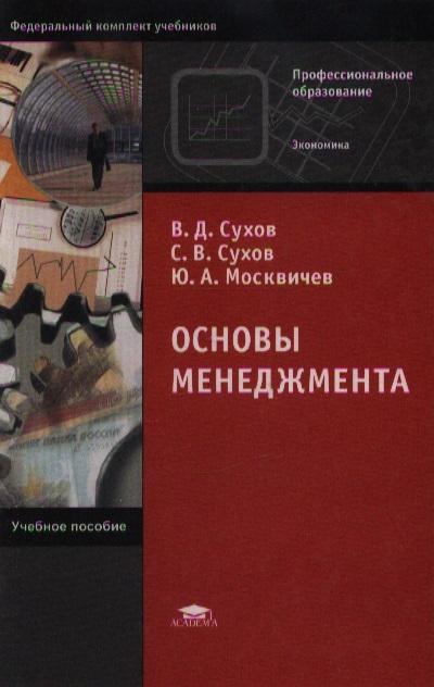 Сухов В., Сухов С., Москвичев Ю. Основы менеджмента Сухов