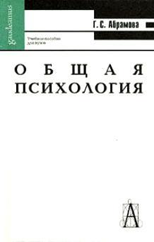Абрамова Г. Общая психология Абрамова 2 изд уч пособие абрамова г с психология человеческой жизни