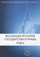 Всеобщая история государства и права Т. 2 Новое время Новейшее время