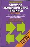 Словарь экономических терминов на 11 языках