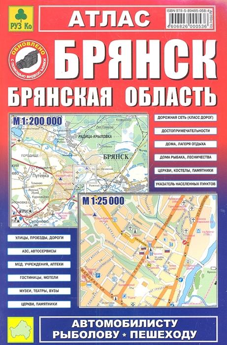 Атлас Брянск Брянская обл