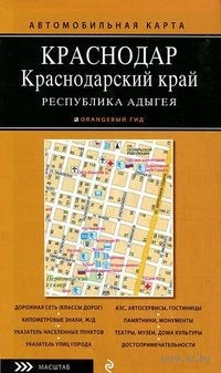цена Автомобильная карта Краснодар Краснодарский край онлайн в 2017 году