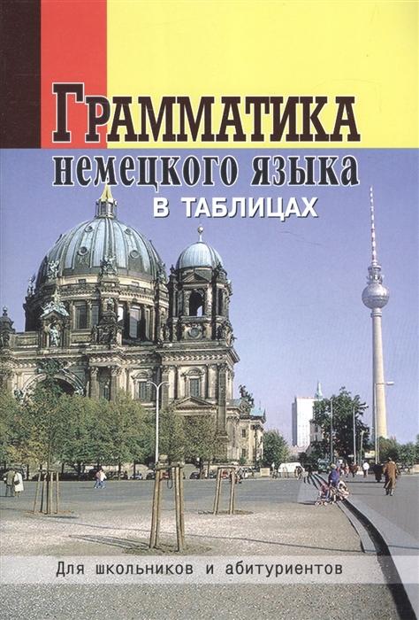 Шемшуренко Н., (оформ.) Грамматика нем языка в таблицах Для школ и абит