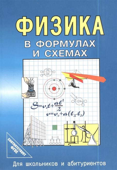 Физика в формулах и схемах Для школ и абит лушникова н сост русский язык в таблицах и схемах для школ и абит