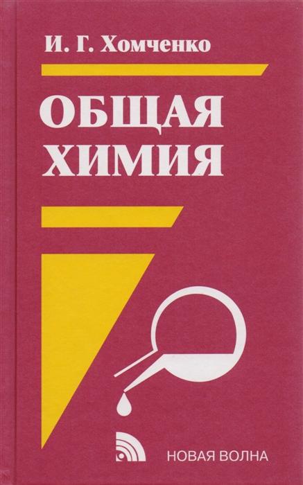 Хомченко И. Общая химия Хомченко цена 2017