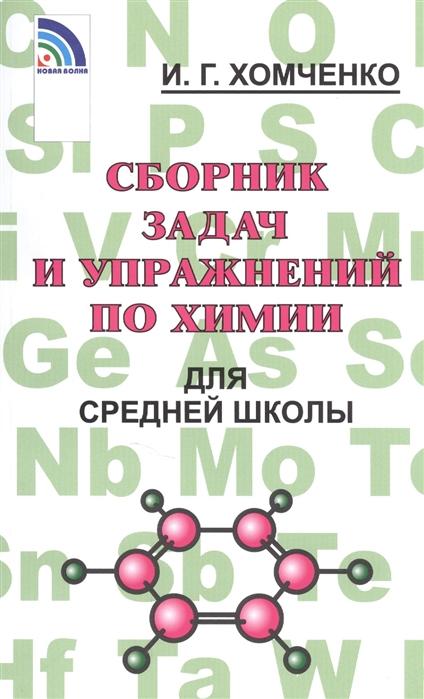 Хомченко И. Сборник задач и упр по химии для средней школы хомченко и решение задач по химии