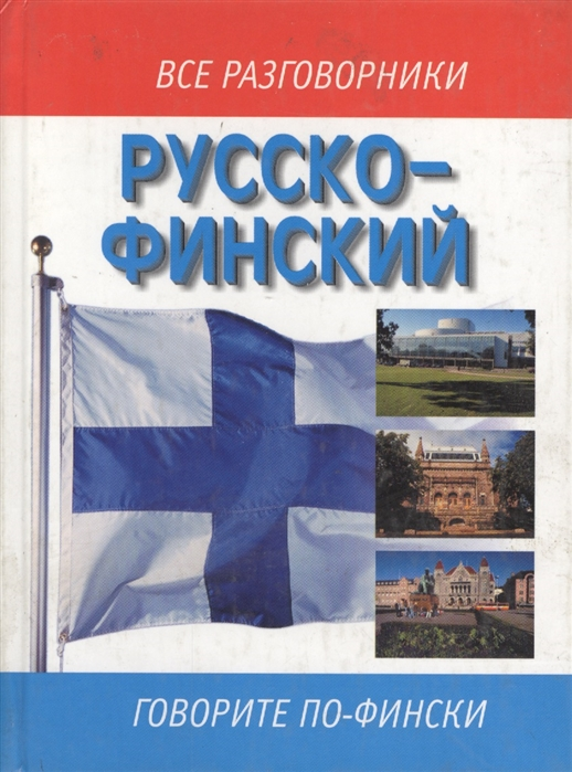 Все разговорники Русско-финский