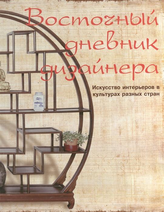 Восточный дневник дизайнера